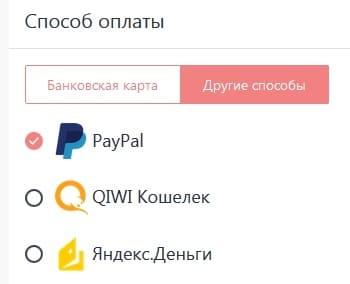 Способы оплаты заказа в Joom