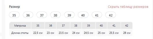 Размер обуви на Джум: как правильно подобрать