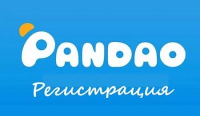 Регистрация в магазине Пандао
