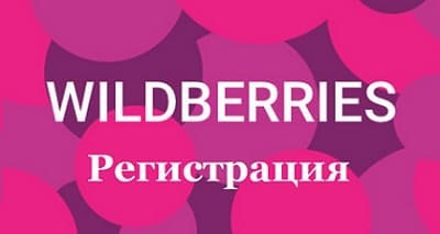 Регистрация в магазине Wildberries