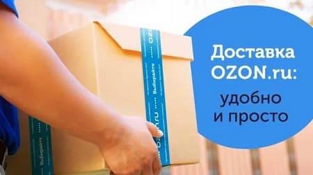 Способы доставки товаров с «Озон»
