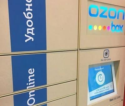 Как пользоваться постаматом Озон - инструкция