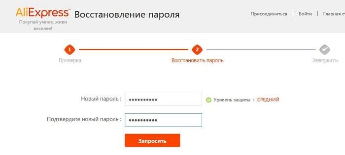 Как восстановить пароль на АлиЭкспресс