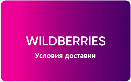 Условия доставки в магазине Wildberries
