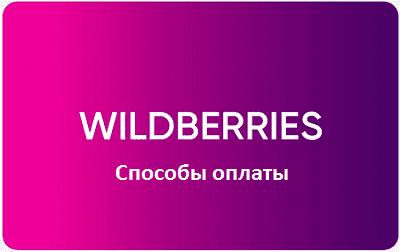 Как оплатить заказ в магазине Wildberries – все способы