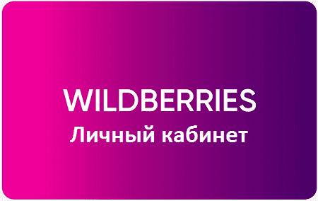 Wildberries - личный кабинет