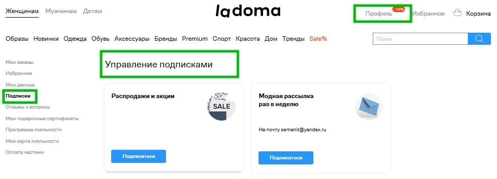 Как удалить аккаунт в магазине Lamoda и отписаться от рассылки