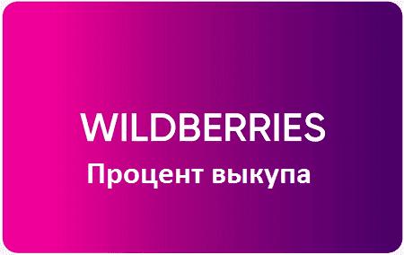 «Процент выкупа» на Wildberries - что это такое и на что влияет