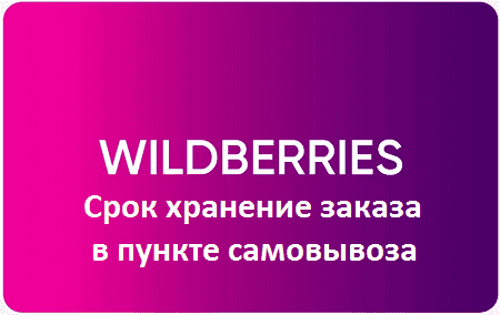 Срок хранения заказа в пункте выдачи Wildberries