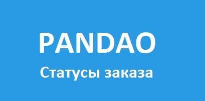 Статусы заказа на Pandao