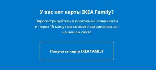IKEA FAMILY - личный кабинет