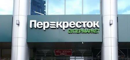 Горячая линия магазинов «Перекресток»