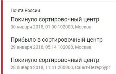 Сортировочный центр Москва (102000) — где находится?