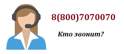 8(800)7070070 - что за телефон и кому принадлежит