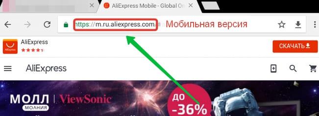 Как переключиться на полную версию AliExpress на телефоне