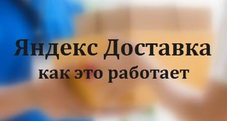 Как работает сервис Яндекс Доставка